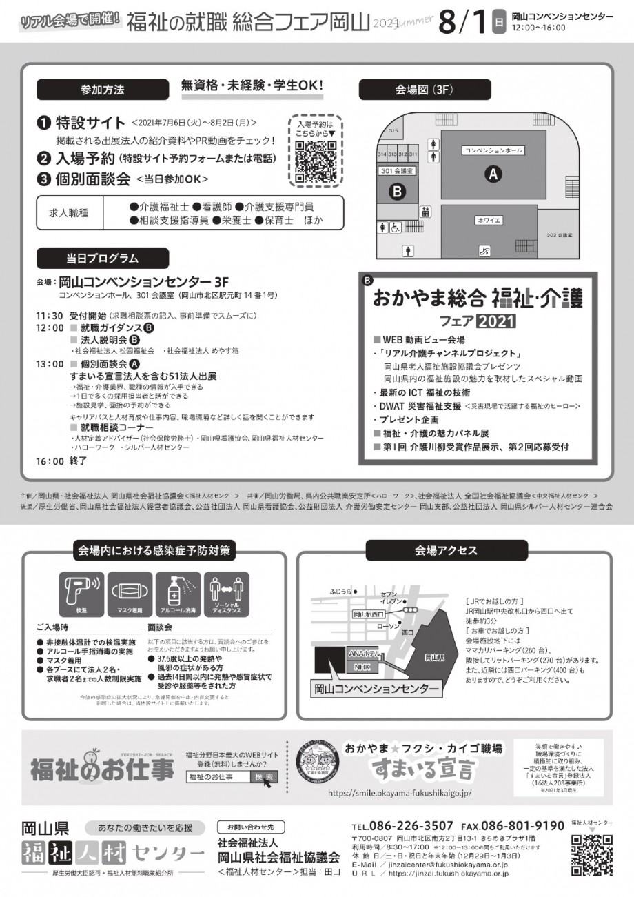 fair-pamphlet21summer_pages-to-jpg-0002